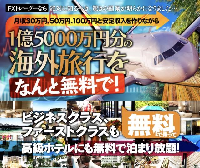 増田和彦の元手不要の資産倍増計画は稼げる?詐欺?実績と評判を調べてみました