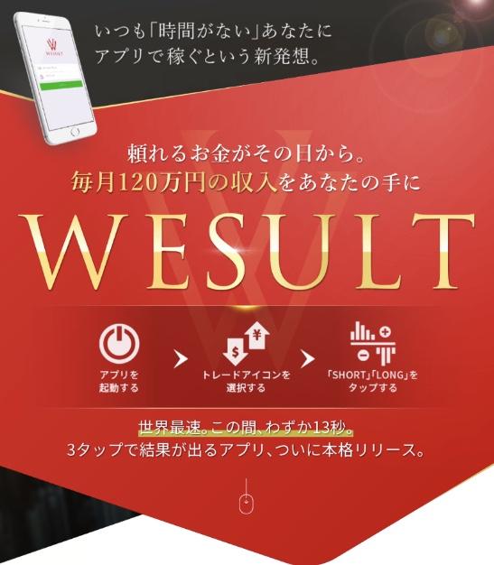 WESULTウィザルト(大野肇)は無料で誰でも120万稼げる!?1