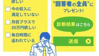 B-CASH(斎藤)詐欺?稼げる?
