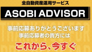 ASOBIアソビ(山下辰美)は980円あれば完全自動で稼げる?!実績を調査3