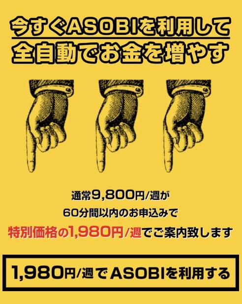 ASOBIアソビ(山下辰美)は980円あれば完全自動で稼げる?!実績を調査2
