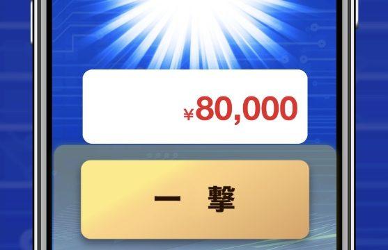 ICHIGEKI(斎藤忠義)は本当に稼げる?3,980円で毎月100万円?!3