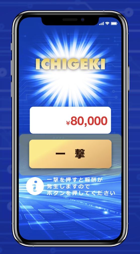ICHIGEKI(斎藤忠義)は本当に稼げる?3,980円で毎月100万円?!2