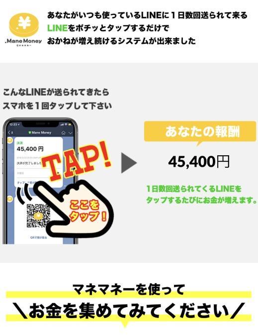 Mane Moneyマネマネー(溝口和義)は本当に毎日1万円以上稼げる?実績を調査2