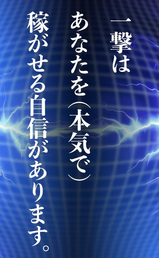 ICHIGEKI(斎藤忠義)は本当に稼げる?3,980円で毎月100万円?!1