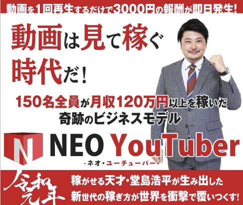 NEO YouTuber(堂島浩平)は本当に動画を見るだけで3,000円稼げる?1