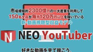 NEO YouTuber(堂島浩平)は本当に動画を見るだけで3,000円稼げる?3