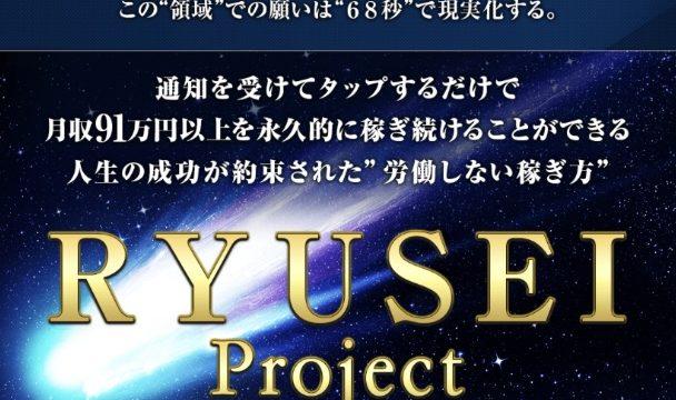 RYUSEI PROJECT(星野優)はタップするだけで毎月91万円以上稼げる?3