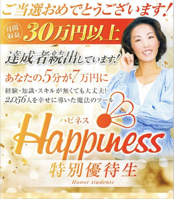 Happinessハピネス(伊藤響子)は本当に1週間で7万円稼げる?2