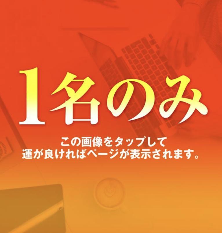 Happinessハピネス(伊藤響子)は本当に1週間で7万円稼げる?4