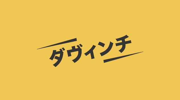 ダヴィンチ(北川洋平)は本当に100円スタートで毎週3万円稼げる?3