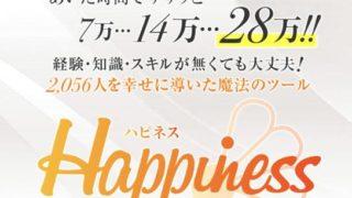 Happinessハピネス(伊藤響子)は本当に1週間で7万円稼げる?3