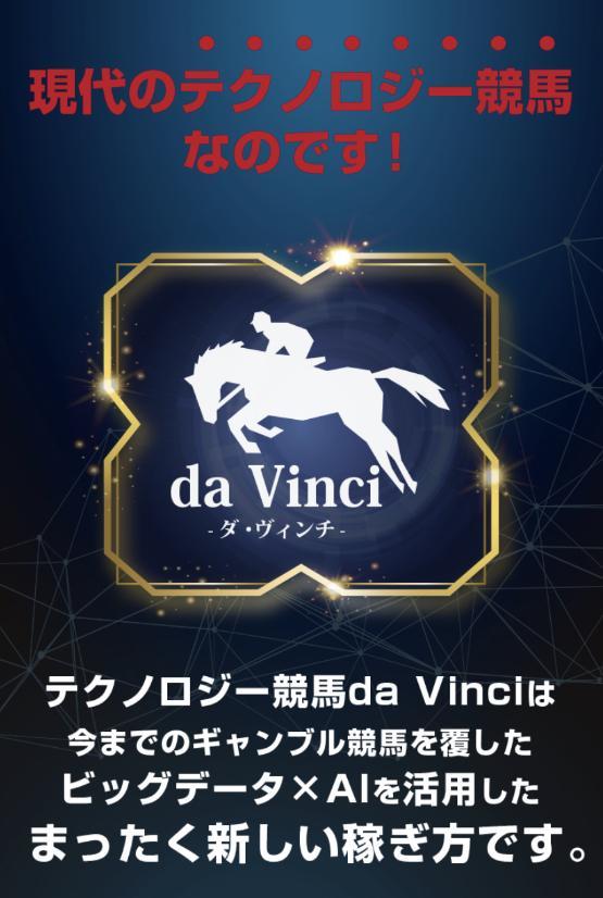 ダヴィンチ(北川洋平)は本当に100円スタートで毎週3万円稼げる?2