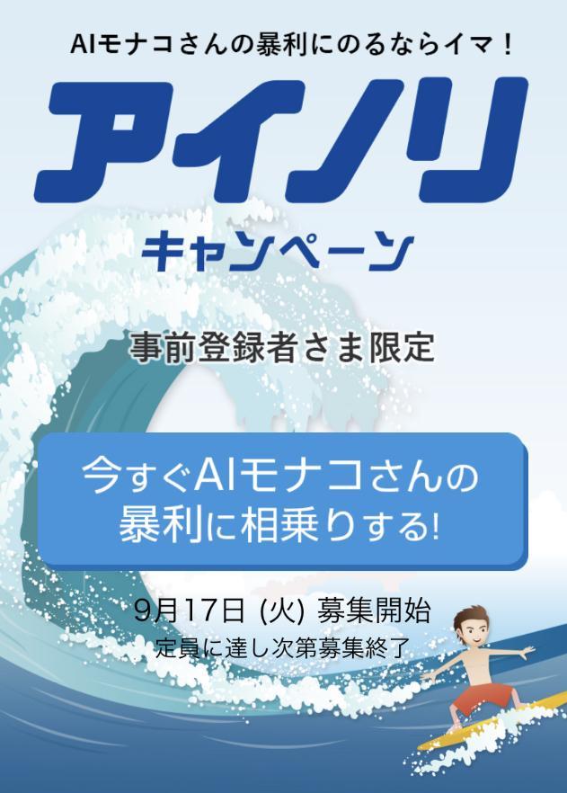 AIモナコさん(斉藤厚介)仮想通貨で本当に毎日1万円稼げる?2