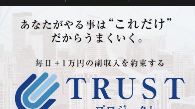 TRUSTトラスト(大谷拓弥)は詐欺?本当に毎日プラス1万円の副収入が得られる?!4
