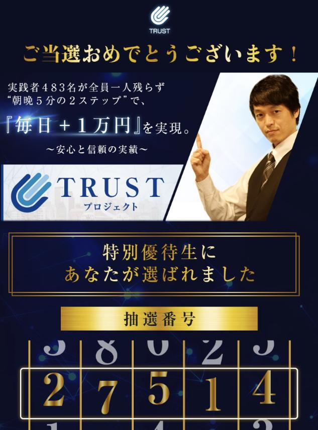 TRUSTトラスト(大谷拓弥)は詐欺?本当に毎日プラス1万円の副収入が得られる?!3