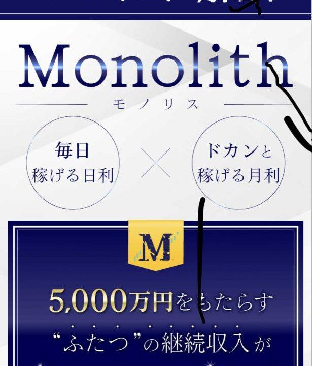 Monolithモノリス(坂田弘樹)は稼げる?詐欺?騙されたくないので調べてみました2