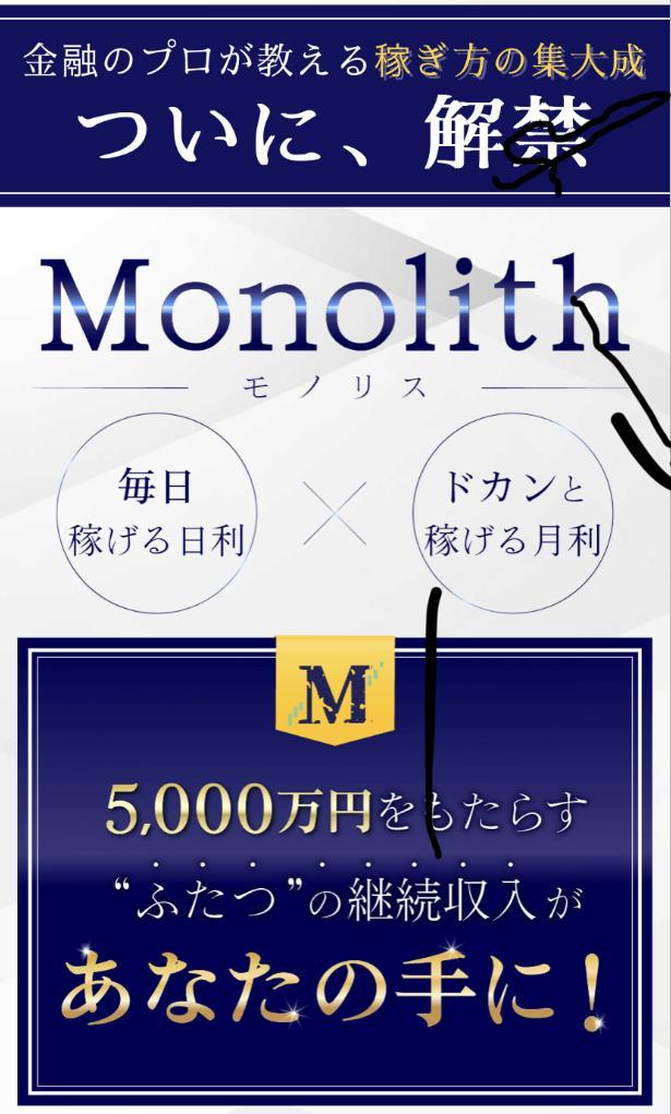 Monolithモノリス(坂田弘樹)は稼げる?詐欺?騙されたくないので調べてみました1