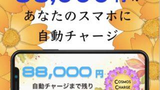 COSMOS CHARGE(コスモスチャージ)は詐欺?本当に毎日88,000円稼げる?登録して調べてみました3
