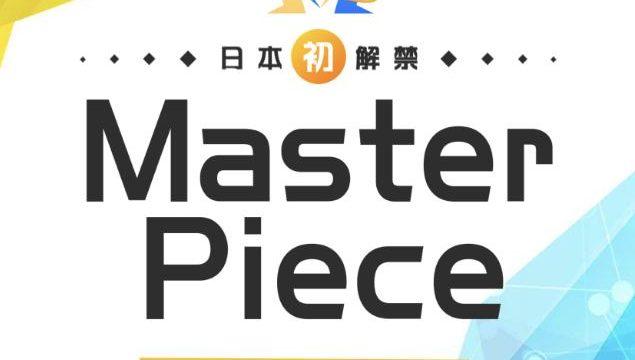 Master Peaceマスターピース(Alexアレックス)は本当に稼げる?詐欺?実績や評判3