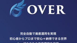 OVERオーバー(佐藤康弘)は本当に一年後に5,000万円が手に入る??詐欺?実際どうなのか調べてみました3