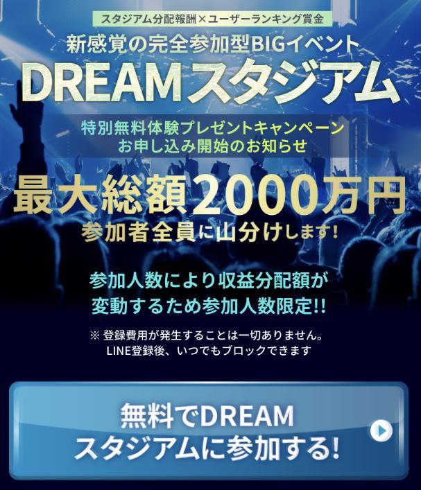 DREAMスタジアム(渡辺MASA)ってなに?本当に2000万円は参加者全員に山分けされる?調べてみました4