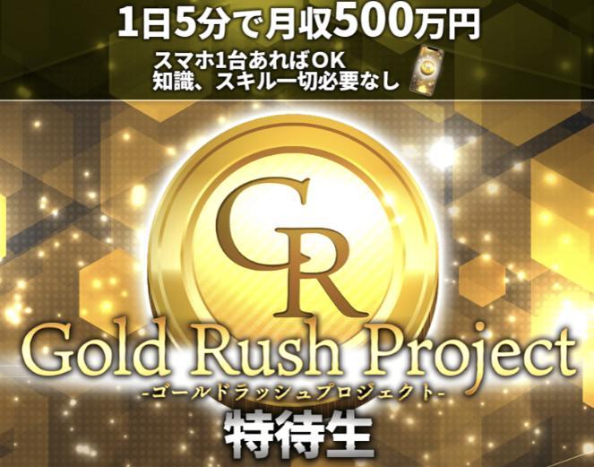 Gold Rush Project(ゴールドラッシュプロジェクト)東山雅也は本当に稼げる?詐欺?実際どうなのか調べてみました3
