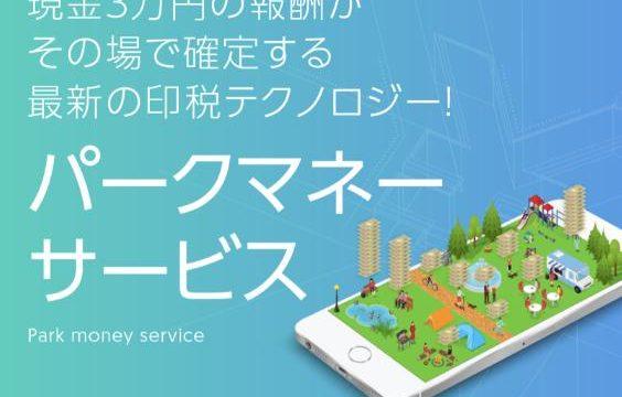 パークマネーサービス(佐藤亮)は本当に1タップするだけで毎週3万円稼げる?詐欺?調べてみました3