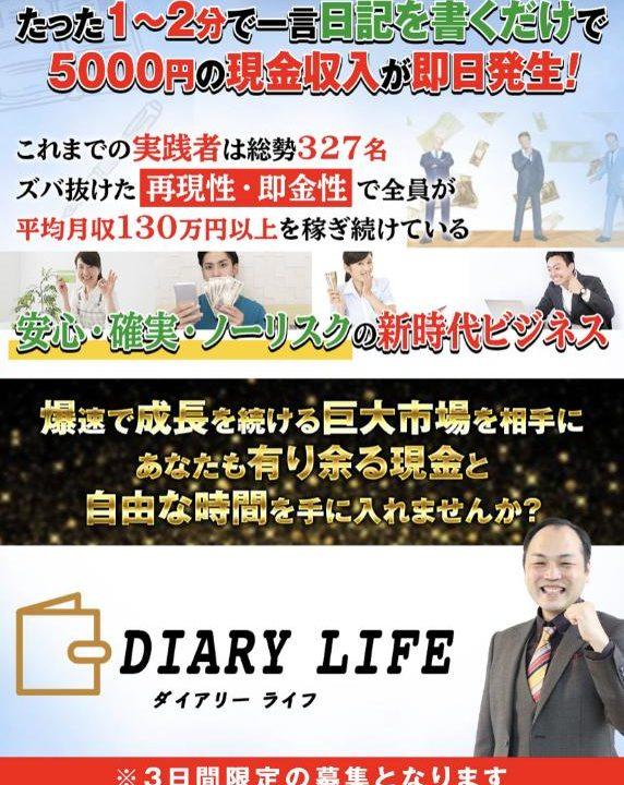 Diaryダイアリー(水野賢一)は簡単な日記を書くだけで本当に5,000円稼げる?調べてみました2