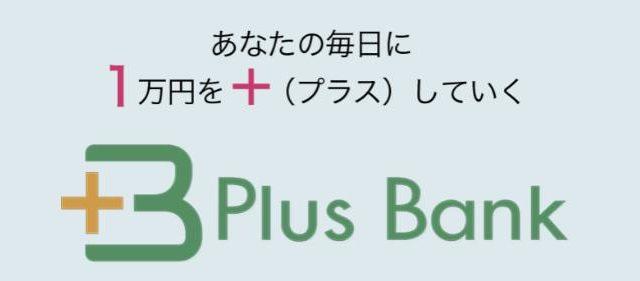 プラスバンクPlus Bank(伊藤洋介)は5万円預けたら毎日1万円の利息がもらえるの?詐欺?調べてみました2