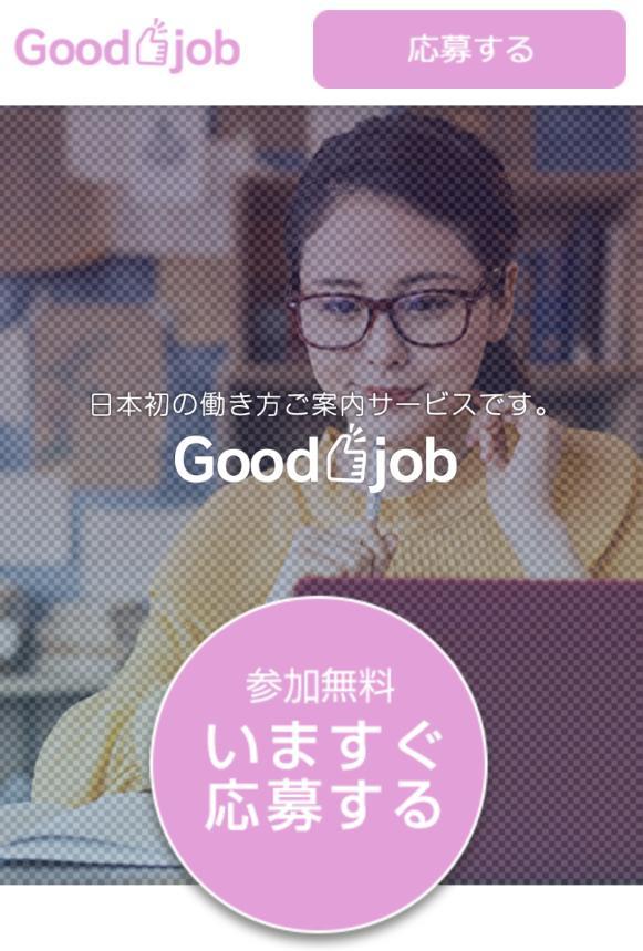 Good Job(水島圭吾)ってなに?本当に私にピッタリの働き方が見つかるのか、調べてみました1