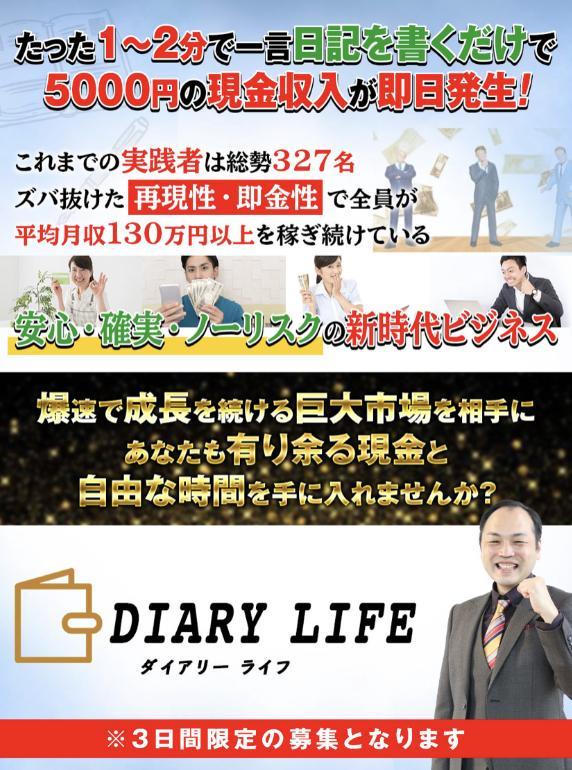 Diaryダイアリー(水野賢一)は簡単な日記を書くだけで本当に5,000円稼げる?調べてみました1