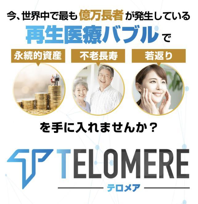 テロメアEternal Life Project(蝶乃舞)とは?稼げる?詐欺?集団訴訟?!調べてみました1