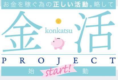 金活プロジェクト(まゆみ)とは?本当に誰でも月収300万円稼げる?詐欺?調べてみました6