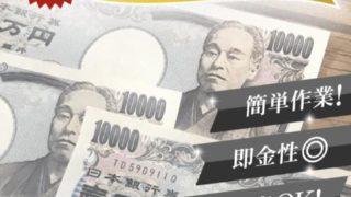いますぐ3万円GET!?無料でお金が稼げる方法プレゼントって本当?詐欺?調べてみました8