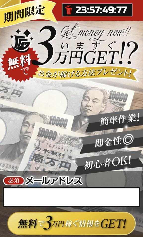 いますぐ3万円GET!?無料でお金が稼げる方法プレゼントって本当?詐欺?調べてみました1