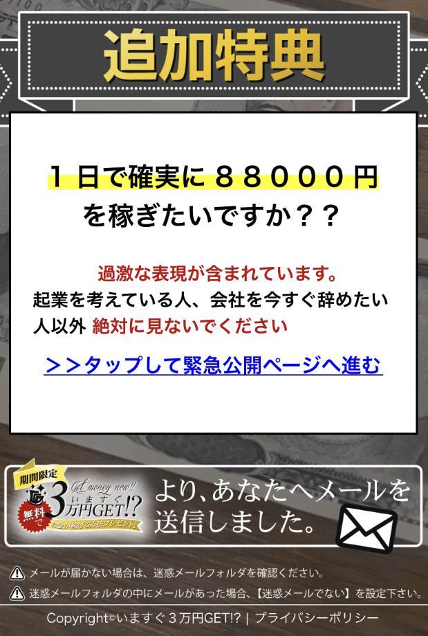 いますぐ3万円GET!?無料でお金が稼げる方法プレゼントって本当?詐欺?調べてみました2