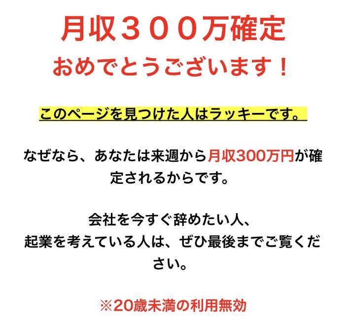 いますぐ3万円GET!?無料でお金が稼げる方法プレゼントって本当?詐欺?調べてみました3