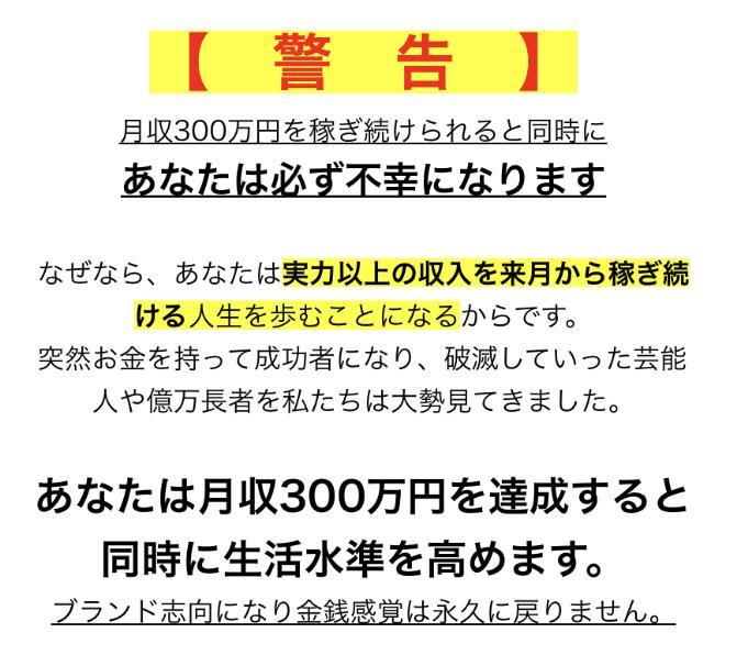 いますぐ3万円GET!?無料でお金が稼げる方法プレゼントって本当?詐欺?調べてみました4
