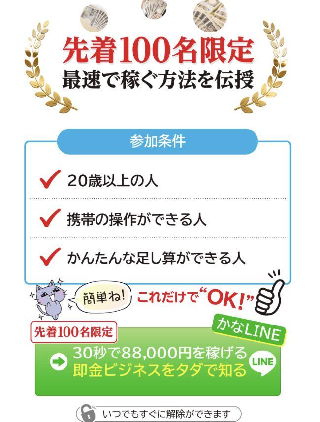 いますぐ3万円GET!?無料でお金が稼げる方法プレゼントって本当?詐欺?調べてみました6