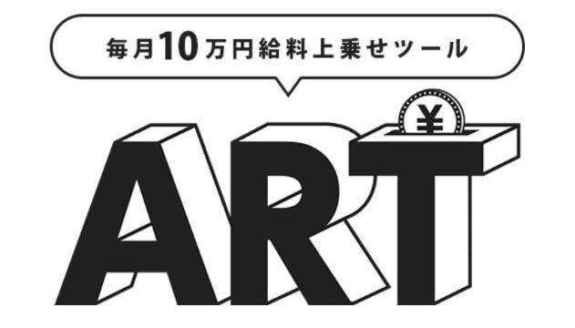 ART(佐々岡潤)とは?本当に100円で始められて1ヶ月で10万円稼げる?調べてみました4