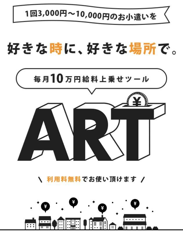 ART(佐々岡潤)とは?本当に100円で始められて1ヶ月で10万円稼げる?調べてみました1