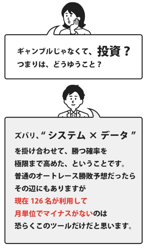 ART(佐々岡潤)とは?本当に100円で始められて1ヶ月で10万円稼げる?調べてみました3