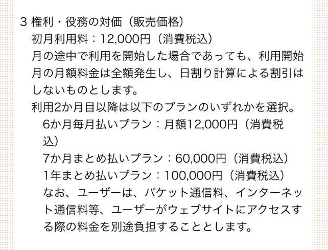 TNトレンドナビゲーション(あや)とは?月収100万円稼げる?詐欺?調べてみました6