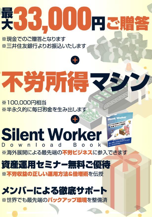 サイレントワーカーSilent worker(ちひろ)はどんな副業?詐欺で稼げない?調べてみました4