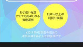 SMBプロジェクト(山津博彰)とは?100円から始められる資産運用の内容は?調べてみました5