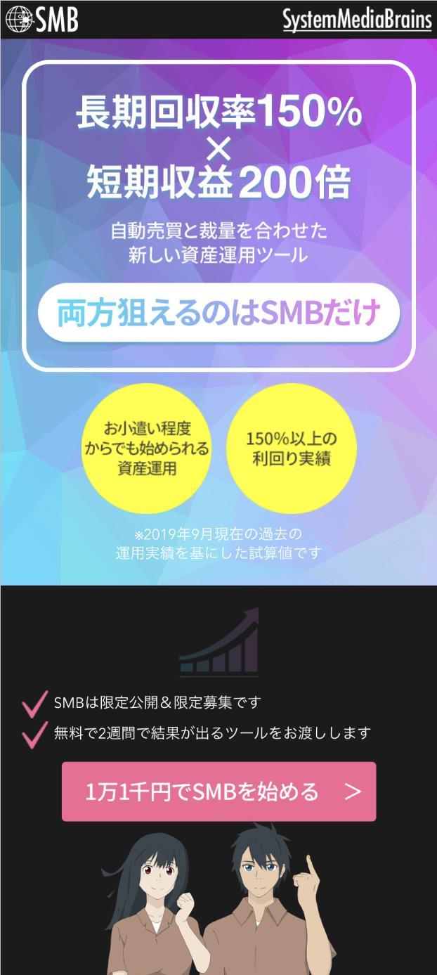 SMBプロジェクト(山津博彰)とは?100円から始められる資産運用の内容は?調べてみました3
