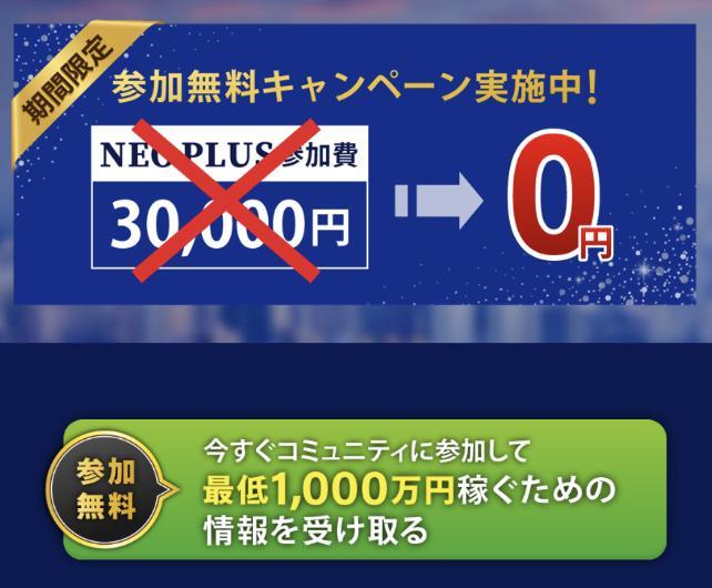 ネオプラスNEO PLUS(澤村大地)とは?5日で1,000万円は怪しい?!詐欺?調べてみました2