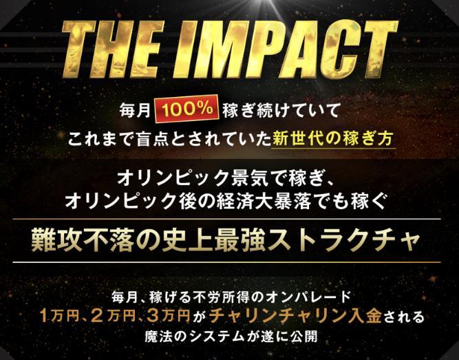 THE IMPACTザ インパクト(金田昇次)とは?稼ぎ続けることができるって本当?調べてみました3