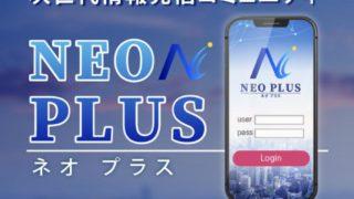 ネオプラスNEO PLUS(澤村大地)とは?5日で1,000万円は怪しい?!詐欺?調べてみました3